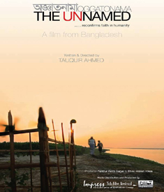 Oggatonama the unnamed film by toukir ahmed with mosharraf karim impress telefilm