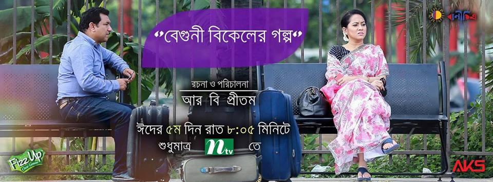beguni-bikeler-golpo-toukir-ahmed-tarin-tv-drama