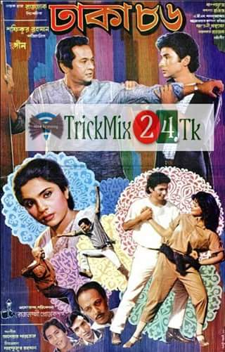 cinema-poster-of-dhaka-86-with-bapparaj-ronjita-atm-shamsuzzaman
