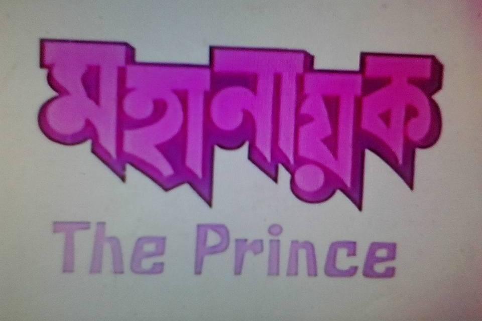 মহানায়ক : প্লেবয় অ্যাডভেঞ্চার