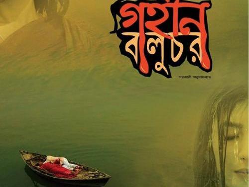 'গহীন বালুচর'র পোস্টার প্রকাশ