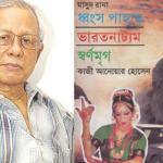 'মাসুদ রানা' নির্মাণে অগ্রগতি