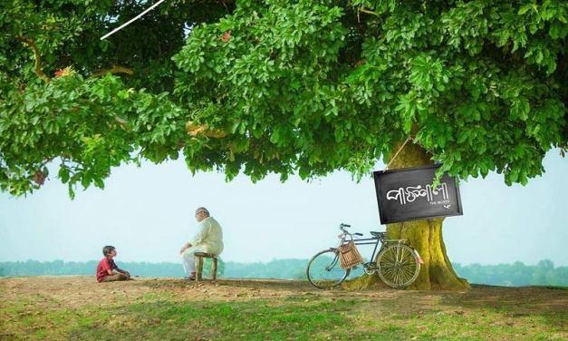 পাঠশালা : শিক্ষণীয় শিশুতোষ স্বপ্ন-বাস্তব