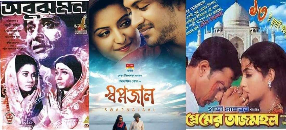 বাংলা চলচ্চিত্রে হিন্দু-মুসলিম প্রেম