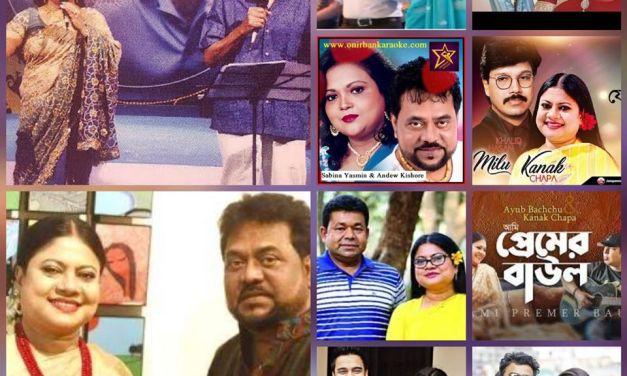 বাংলা চলচ্চিত্রের প্লেব্যাক জুটি