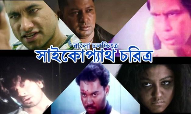 বাংলা চলচ্চিত্রে সাইকোপ্যাথ
