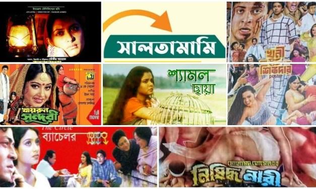 বাংলা চলচ্চিত্রের সালতামামি ২০০৪