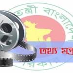 সরকারি অনুদান ২০২০-২১ পাচ্ছে ১০ স্বল্পদৈর্ঘ্য চলচ্চিত্র