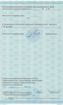 license of industrial security 2