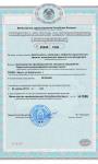 БМПЗ_Лицензия_Оборот наркотических веществ-1