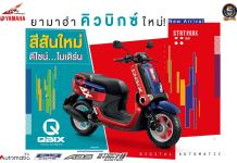 2020 Yamaha QBIX 125