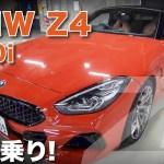 BMW Z4 M40i[G29]の試乗インプレッション動画-五味康隆解説