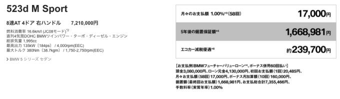 BMW 5シリーズ 100万円オフ