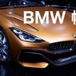 bmw 幌 ハードトップ 修理料金