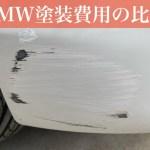 BMW 板金塗装 費用 ディーラー DIY