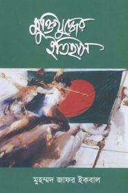 মুক্তিযুদ্ধের ইতিহাস – মুহম্মদ জাফর ইকবাল