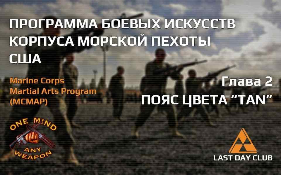 """Программа боевых искусств корпуса морской пехоты США. Глава 2 - Пояс цвета """"tan"""" - Last Day Club"""