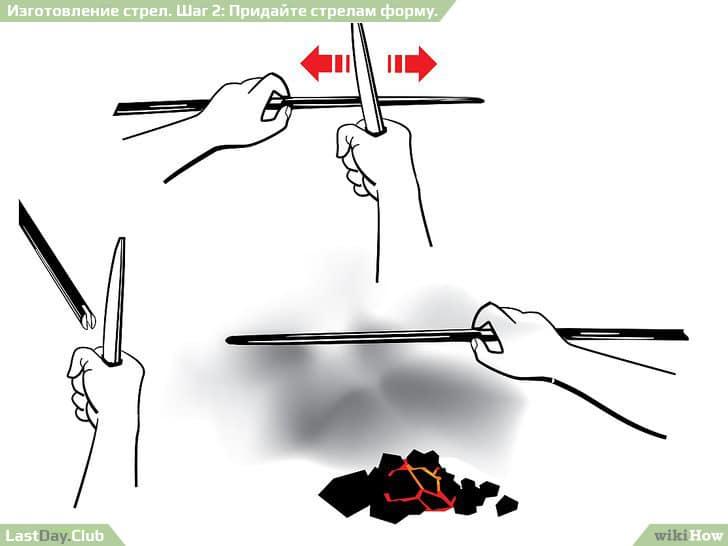 10 - Придайте форму стрелам - Как сделать стрелы своими руками - Руководство по выживанию