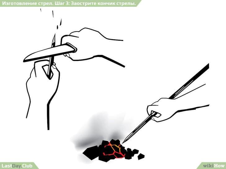 11 - Заострите кончик стрелы - Как сделать стрелы своими руками - Руководство по выживанию