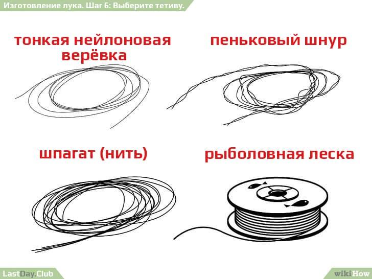 6 - Выберите тетиву - Как сделать лук своими руками - Руководство по выживанию