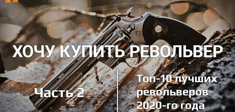 Хочу купить револьвер. Часть 2 - Топ-10 лучших револьверов 2020