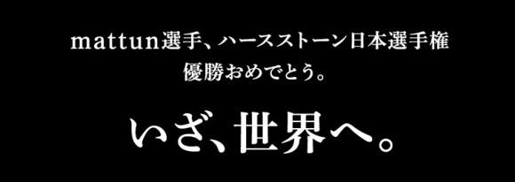 「#がんばれmattun」キャンペーン