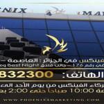 p4mتفتتح مكتبها الجديد في الجزائر