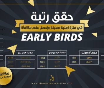 نظام Early Birds حلقة النقص في التسويق الشبكي للمبتكِرة فينكس