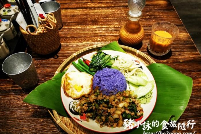 高雄。三民》泰泰餐桌 Thai Table。網美風平價泰式料理