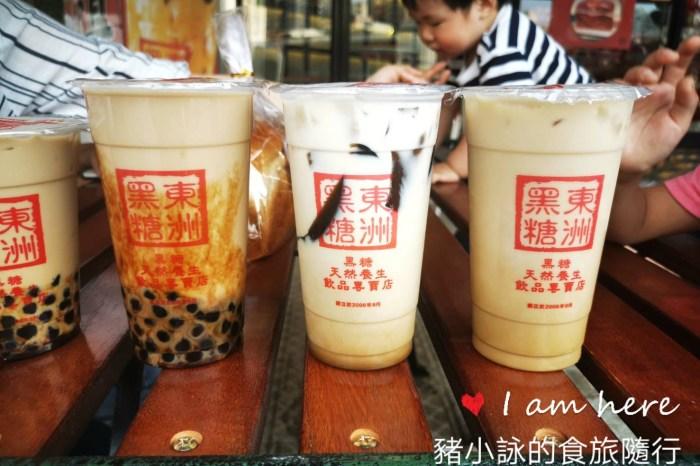 高雄。苓雅》東洲黑糖奶鋪(五福分店)