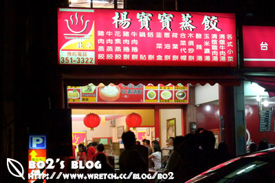 2009高雄食記-懷舊之楠梓楊寶寶蒸餃 - 豬小詠的食旅隨行