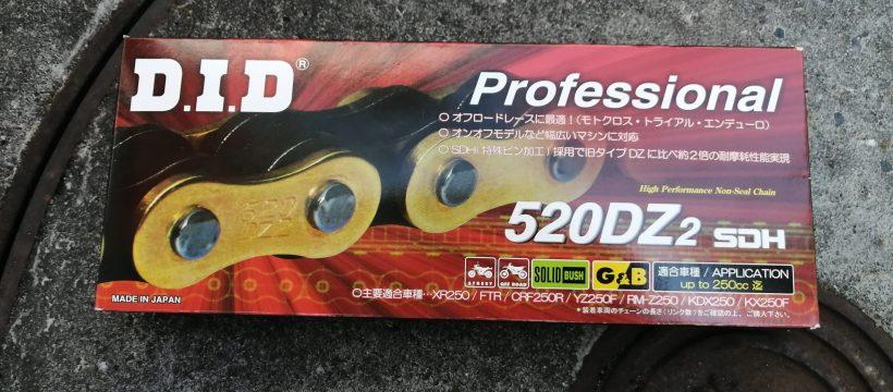 大同工業 チェーン 520DZ2 ノンシール シリーズ ゴールド クリップ DID 520DZ2-106L RJ
