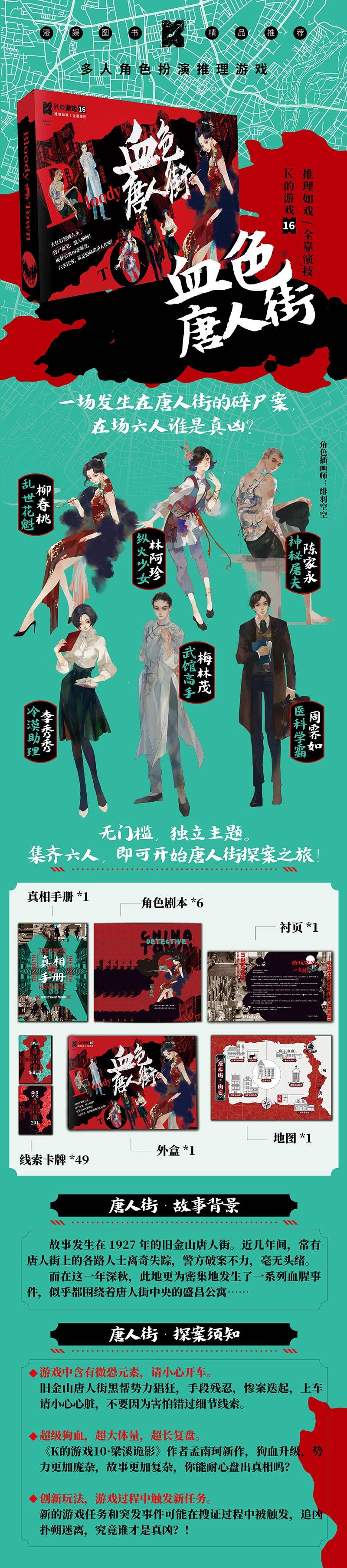 理牢劇本殺團-《K的遊戲》系列 共17本 - 理牢桌遊城-官方網站