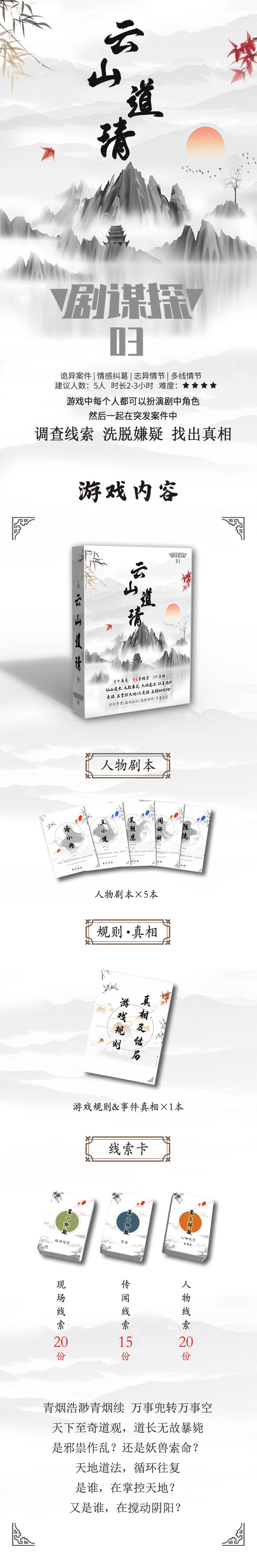 理牢劇本殺團-雲山道清 - 理牢桌遊城-官方網站