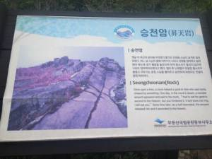 Mudeungsan Sign