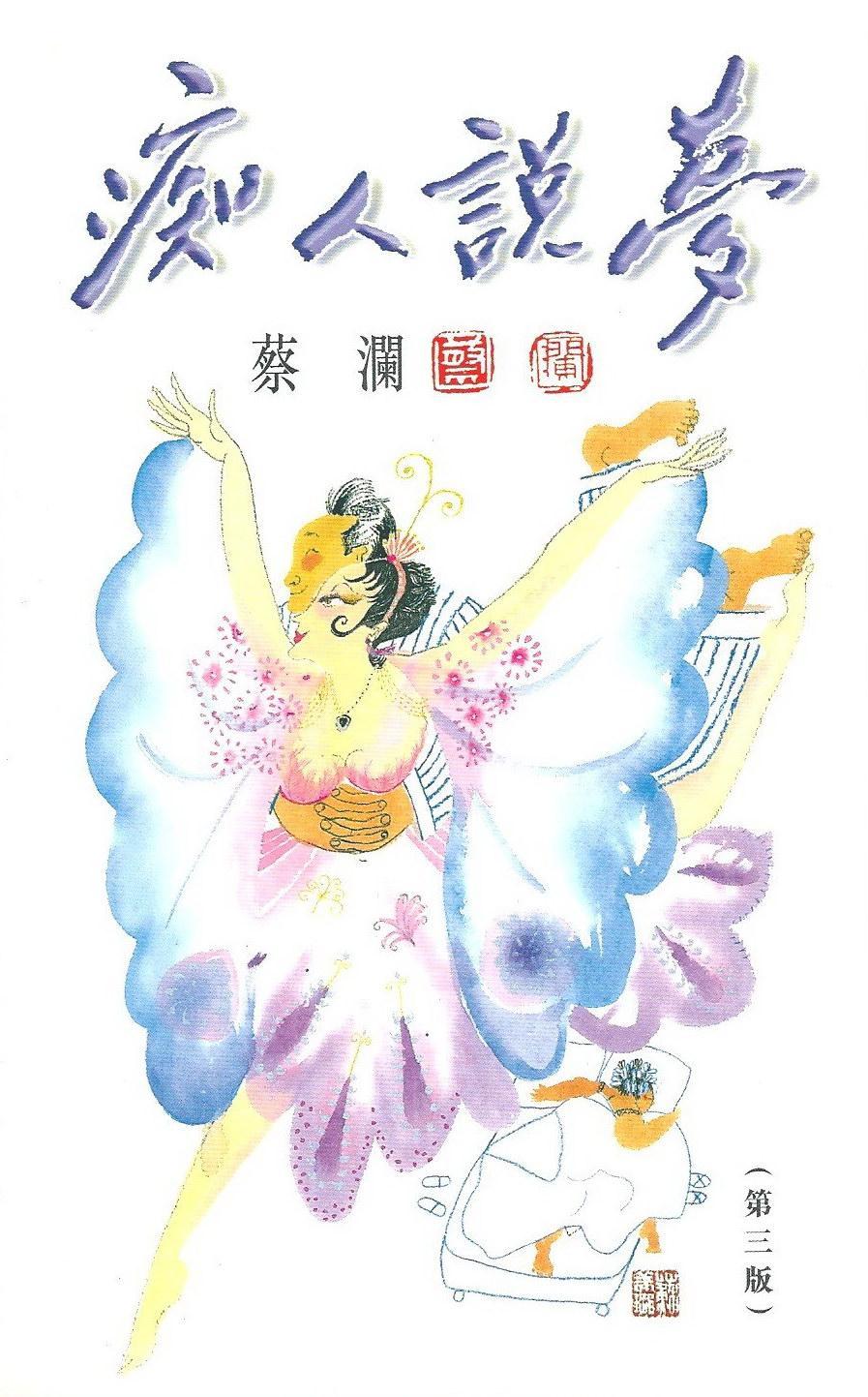 癡人說夢   蔡瀾和倪匡