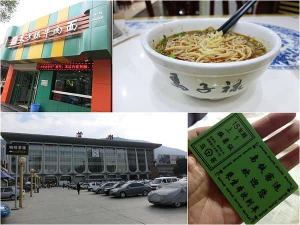 【2014 新疆–北疆尋夢之旅】Day2 蘭州。馬子祿牛肉麵,讓人懷念的蘭州拉麵!