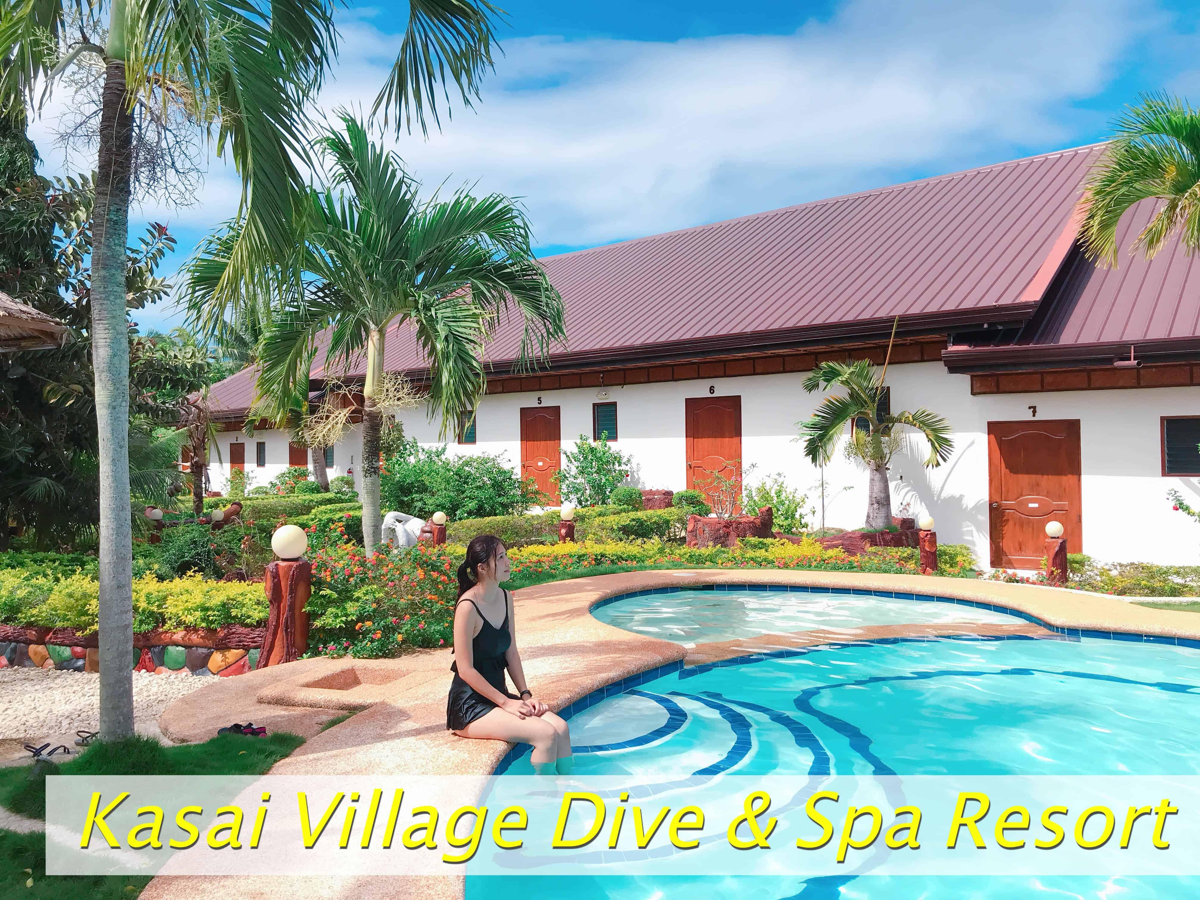 宿霧Moalboal墨寶住宿|Kasai Village Dive & Spa Resort。絕美泳池&私人海岸,潛水度假的天堂。