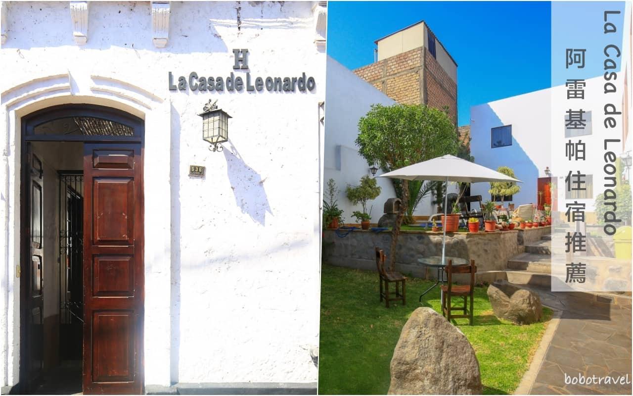 秘魯|阿雷基帕住宿推薦AREGUIPA。La Casa de Leonardo ,市中心的幽靜小花園