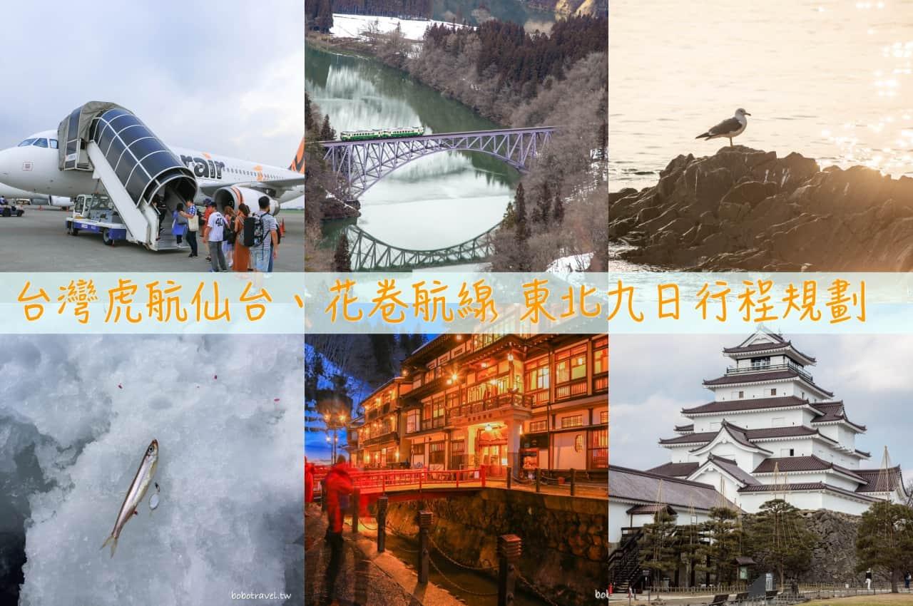 日本東北行程|利用台灣虎航仙台、花卷航線搭配輕鬆玩東北,九日行程規劃、費用分享(含機場交通)