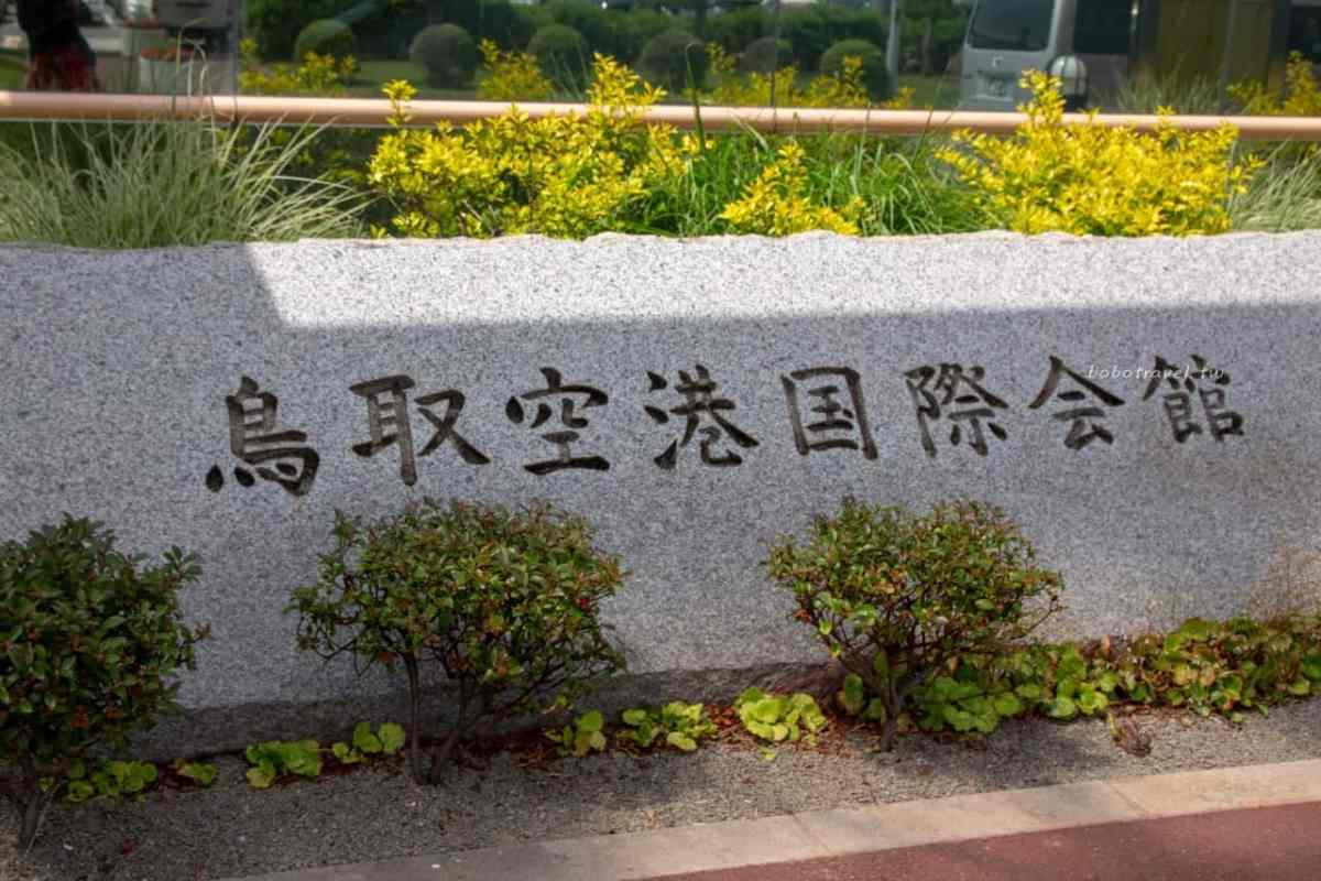 鳥取砂丘柯南機場5