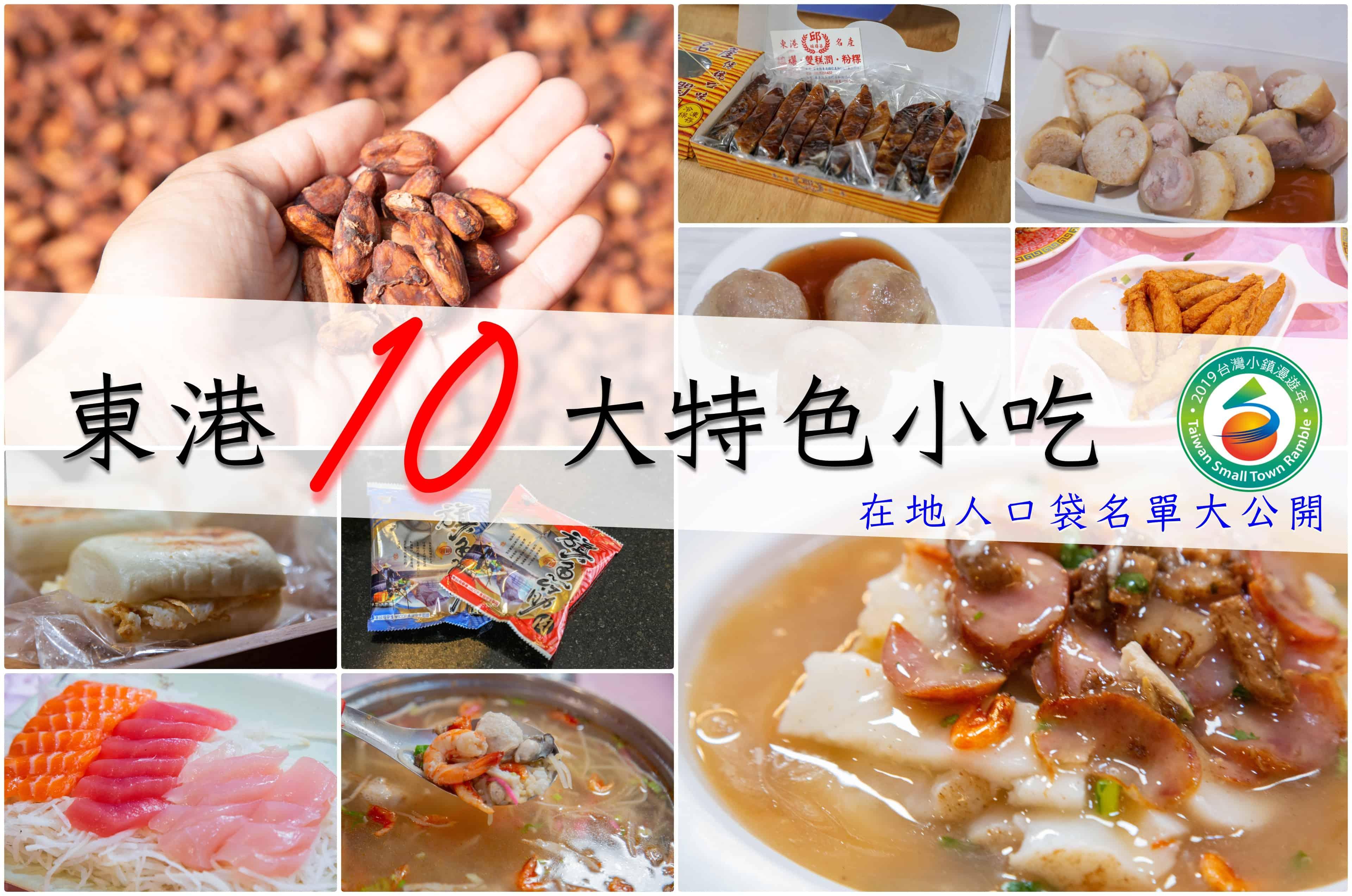 屏東、東港美食|在地人口袋名單大公開!精選東港十大特色小吃,東港人點名的道地好滋味