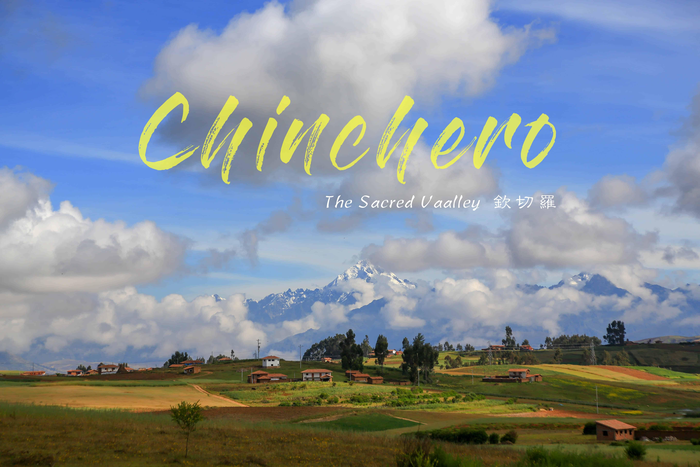 秘魯、Chinchero|DAY 8-1 欽切羅。聖谷上的印第安小鎮,身在彩虹故鄉卻念念不忘美味churos