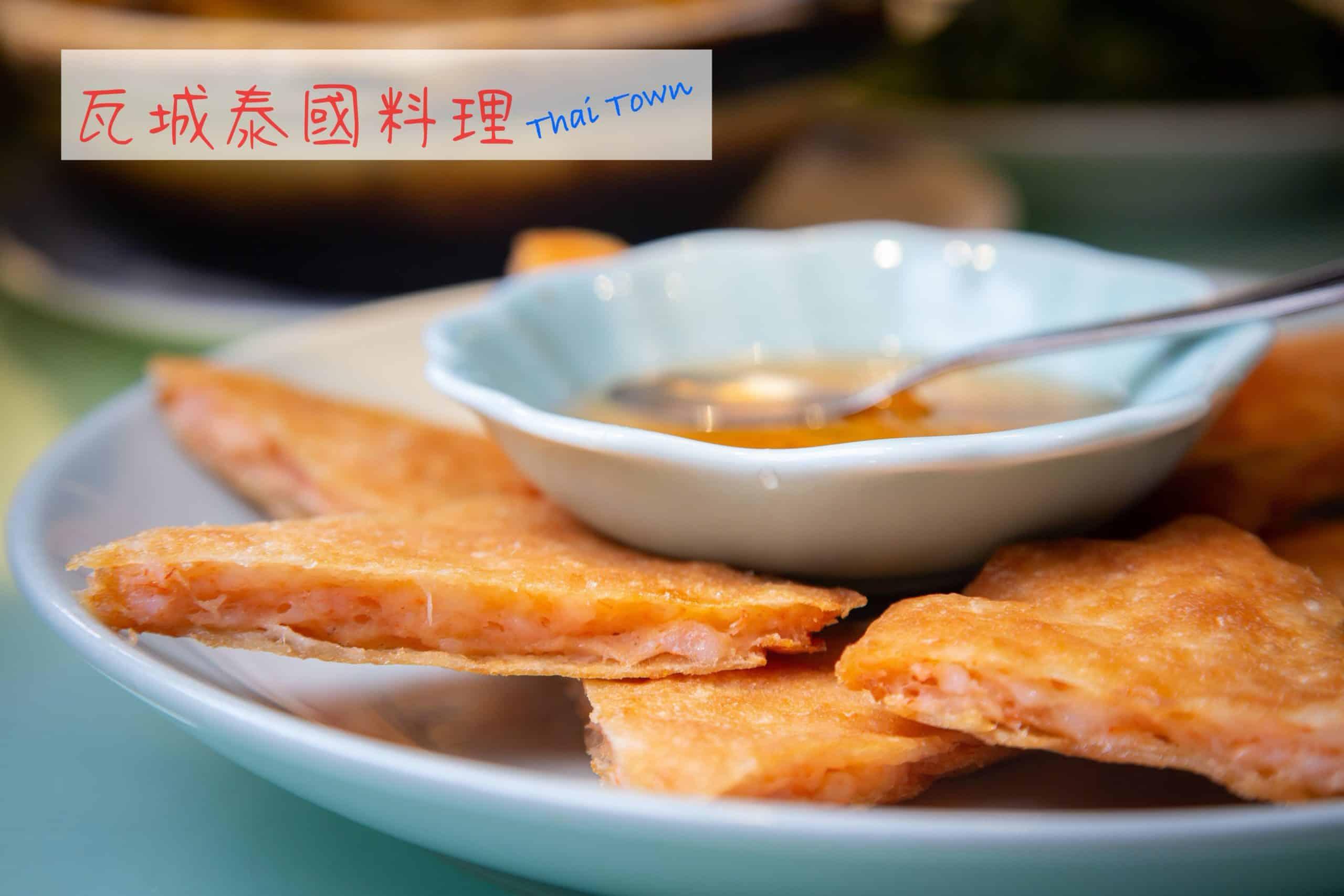 大江購物中心美食、瓦城泰國料理 傳說中桃園最好吃的瓦城分店!經典泰式料理全都有,使用振興券指定菜色六折
