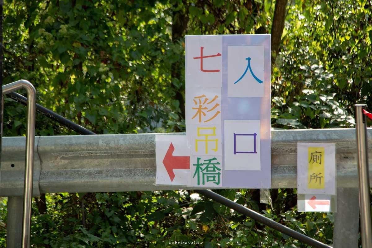 雙龍吊橋4