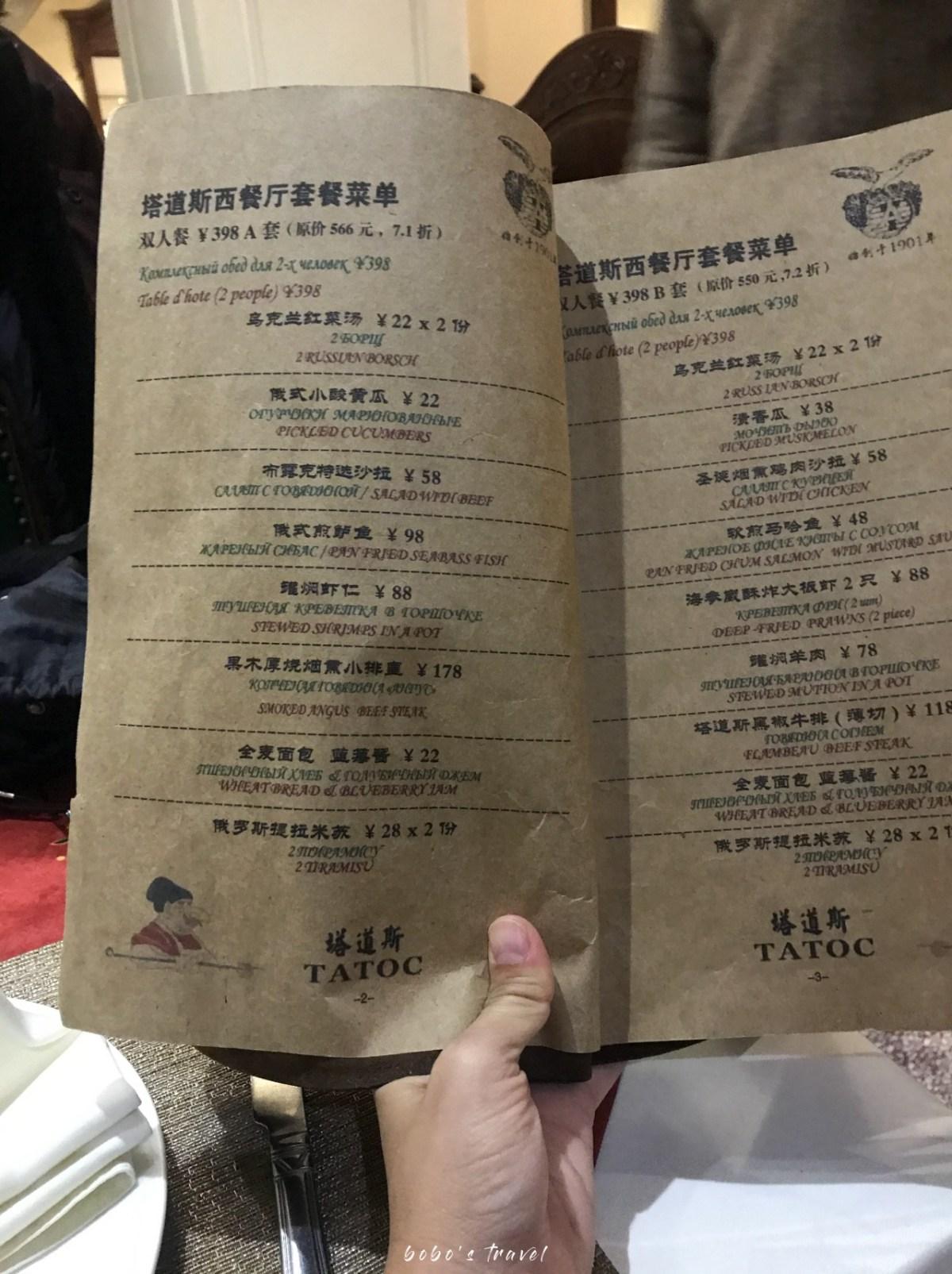 塔道斯西餐廳菜單3