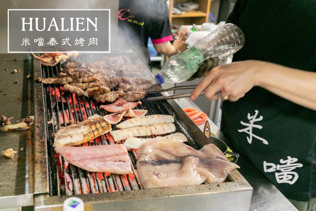 米噹泰式烤肉、花蓮市區美食|就是要接地氣!台泰混血泰式料理天天爆滿,在地人激推燒烤店