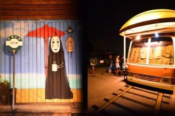 台中夜景景觀咖啡廳 | 啡文學 龍井店 ~ 無臉男、復古咖啡車、一望無際的台中夜景等著你