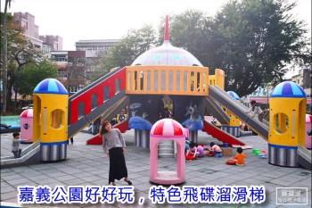 嘉義必玩親子景點   嘉義公園飛碟溜滑梯、神鬼奇航海盜船,公園大到可以玩上一整天
