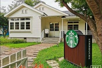 台北特色咖啡廳》星巴克草山門市,在陽明山美軍舊宿舍喝咖啡,純白木造建築草山小鎮打卡超級美